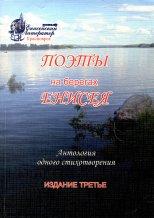 Антология одного стихотворения «Поэты на берегах Енисея»