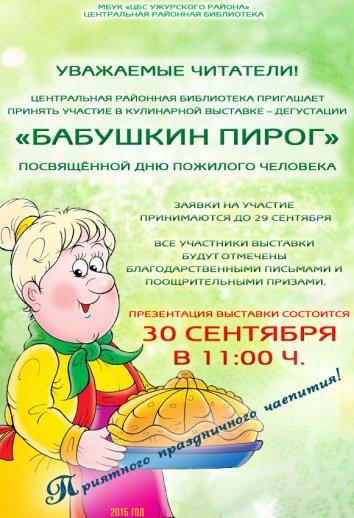 Выставка – дегустация  «Бабушкин пирог»