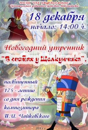 """Новогодний утренник  """"В гостях у Щелкунчика"""""""