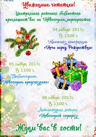 План мероприятий на Новогодние и Рождественские праздники