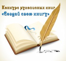 Конкурс рукописных книг «Создай свою книгу»