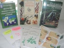 Библиоакция «Чистая экология - здоровая жизнь..»