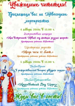 Мероприятия районных библиотек на новогодние праздники
