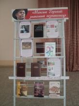 Брей-ринг «Эпоха и герои Максима Горького»