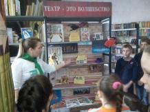 Книжно-иллюстрированная выставка «Театр – это волшебство»