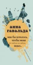 Книжные новинки - 2019