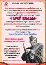 Районный онлайн-конкурс чтецов «Герой победы»