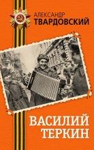 Виртуальная викторина по поэме А. Т. Твардовского «Василий Теркин»