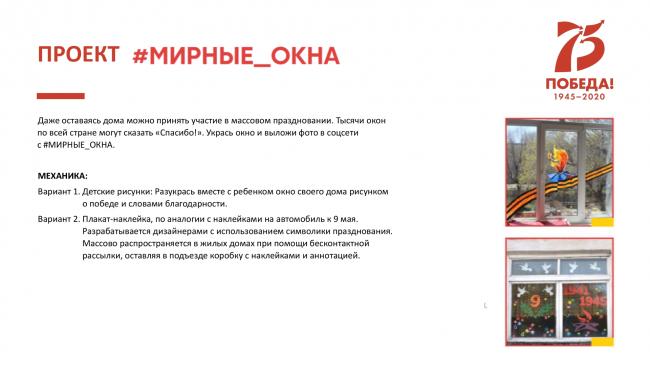 Ключевые мероприятия к празднованию 75-летия Победы