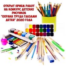 Международный конкурс детских рисунков  «Охрана труда глазами детей»