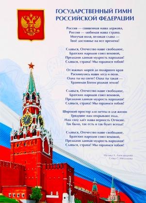 Всероссийская акция «Общероссийское исполнение Гимна России»