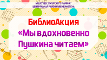 БиблиоАкция «Мы вдохновенно Пушкина читаем»