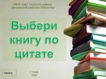 Виртуальная книжная выставка «Выбери книгу по цитате»