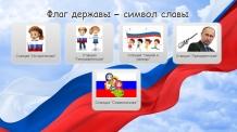 "Квест-игра ""Флаг державы - символ славы"""