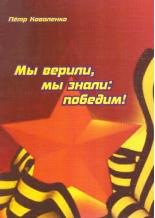 Коваленко Петр Павлович