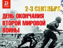 Всероссийские акции ко дню окончания Второй мировой войны