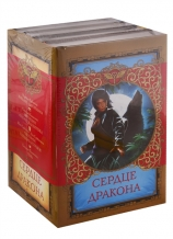Сборник книг серии «Сердце дракона»