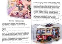 Приключения Тонино – невидимки и др. истории
