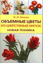 Объемные цветы из шерстяных ниток. Новая техника