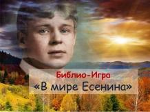 Библио–игра « В мире Есенина»