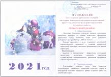 """Положение """"Новогодний дизайн"""" 2020"""