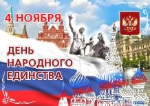 Сила России - в единстве народов: рекомендательный список литературы
