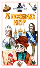 Я познаю мир: История России: детская энциклопедия