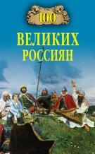 «100 великих россиян»