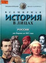 Всемирная история в лицах: История России от Рюрика до 1917года