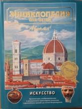 Энциклопедия для детей. Том 7. ч.1 Искусство