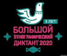 """""""Большой этнографический Диктант 2020"""""""
