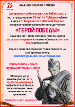 ПОДВЕДЕНЫИТОГИONLINE-КОНКУРСАЧТЕЦОВ «Герой Победы»!