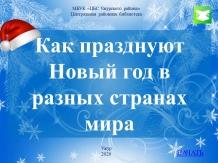 Виртуальная выставка «Как празднуют Новый год в разных странах мира»