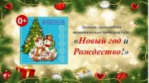 Тематическая подборка книг «Новый год и Рождество!»