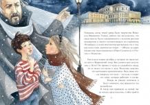 Волшебное закулисье Мариинского театра : приключение Пети и Тани / Ирада Вовненко