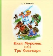 Илья Муромец или Три богатыря / Ю. Н. Лебедев