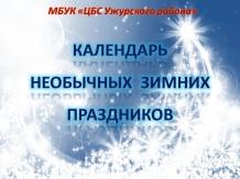Календарь необычных зимних праздников