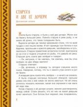 Охотник и Крылатый змей : сибирские сказки / [пересказ Бояшова]