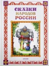 Сказки народов России / пересказ Е. Пучковой