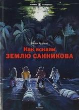 Как искали землю Санникова / Вадим Худяков