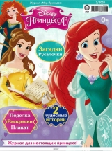 Мир принцесс 0+