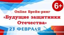 Online Брейн-ринг «Будущие защитники Отечества»