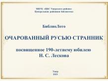 БиблиоЛото «Очарованный Русью странник»