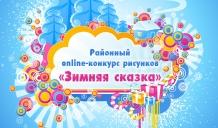 Районный online-конкурс рисунков «Зимняя сказка»