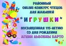 Итоги районного online-конкурса чтецов для малышей «Игрушки»