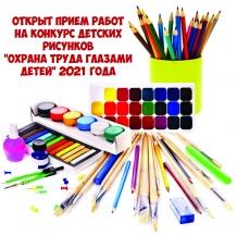 Краевой конкурс детских рисунков «Охрана труда глазами детей»