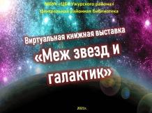 Виртуальная книжная выставка «Меж звёзд и галактик»