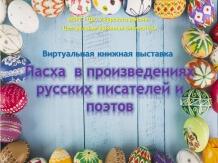 Виртуальная книжная выставка «Пасха  в произведениях русских писателей и поэтов»