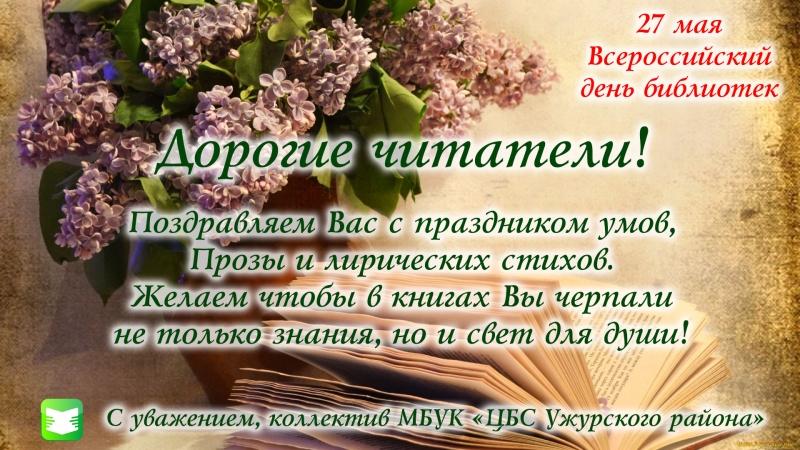 Поздравляем с Всероссийским днем библиотек