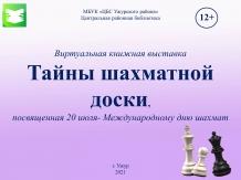 С Международным днем шахмат!